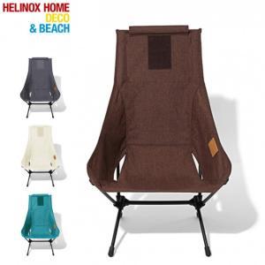 ヘリノックス CHAIR TWO HOME チェアツーホーム コーヒー (1975001300) キ...