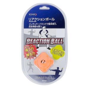 イグニオ リアクションボール IG-8BE0294R 野球 トレーニングボール IGNIO|alpen-group