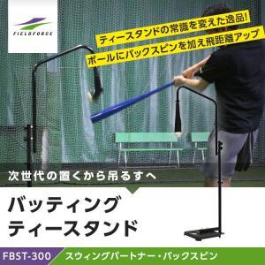 フィールドフォース スウィングパートナー・バックスピン FBST-300) 野球 ティ フィールドフォース 硬式・軟式球対応