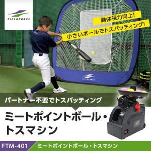 フィールドフォース ミートポイントボール・トスマシン FTM-401 フィールドフォース 野球 トスバッティング 打撃 練習 トレーニング