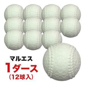 マルエス 1ダースセット 送料無料 マルエスボール J号 小学生用 15710 少年野球用 軟式野球 1ダース12球入 試合球 Maruesu|alpen-group