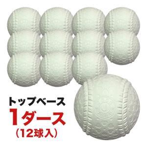トップ 1ダースセット 送料無料 トップベースボール J号 小学生用 TOPMHD1 少年野球用 軟式野球 1ダース12球入 試合球|alpen-group