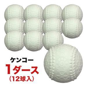 ケンコー 1ダースセット 送料無料 ケンコーボール J号 小学生用 JHP1 少年野球用 軟式野球 1ダース12球入 試合球 Kenko|alpen-group