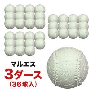 マルエス 3ダースセット 送料無料 マルエスボール J号 小学生用 15710 少年野球用 軟式野球 3ダース36球入 試合球 Maruesu|alpen-group