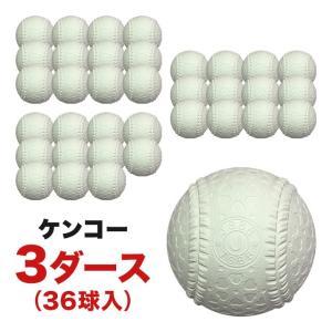 ケンコー 3ダースセット 送料無料 ケンコーボール J号 小学生用 JHP1 少年野球用 軟式野球 3ダース36球入 試合球 Kenko|alpen-group