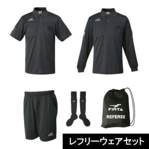 フィンタ メンズ サッカー/フットサル レフェリーシャツ パンツ ソックス レフリー4点セット 収納...