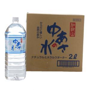 和歌山 ゆあさの水 ミネラルウォーター 2L 1本売り 水 熱中症 暑さ対策
