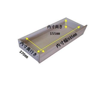 サイズ:引出内寸 W93.5×D37×H15.5cm