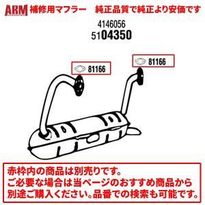 ■■■ARM製 純正タイプ補修用マフラー 純正品質で純正より安価です■■■  ●適合車種 FIAT ...
