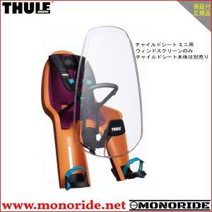 THULE RIDEALONG ライドアロング チャイルドシート ミニ用ウィンドスクリーン スーリー|alphacycling