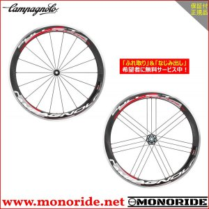 Campagnolo BULET50 ULTRA UD CULTベアリング カンパニョーロ バレット50 ウルトラ ブライトラベル カンパ用クリンチャー前後セット 10/11s|alphacycling