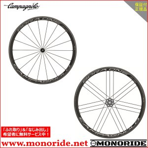 Campagnolo BOLA ONE 35 HG カンパニョーロ ボーラ ワン 35 ダークラベル シマノ用クリンチャー前後セット 10/11s|alphacycling