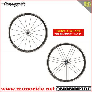 Campagnolo SCIROCCO C17 カンパニョーロ シロッコ シマノ用 前後セット|alphacycling