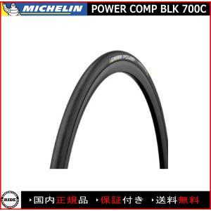 MICHELIN POWER COMP BLK 700x23C ミシュラン パワーコンプ ブラック|alphacycling