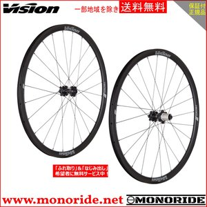VISION TEAM 30 700Cホイール前後セット ディスクブレーキ用 ビジョン チーム|alphacycling