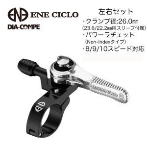 DIA-COMPE ENE サムシフター SL/BK φ26 左右セット (23.8mm/22.2mm用スリーブ付属) シルバー/ブラック ダイアコンペ|alphacycling