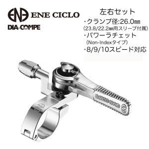 DIA-COMPE ENE サムシフター SL/SL φ26 左右セット (23.8mm/22.2mm用スリーブ付属) シルバー ダイアコンペ|alphacycling