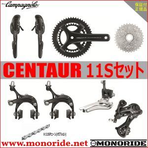 Campagnolo CENTAUR カンパニョーロ ケンタウル グループセット コンポーネント ブラック|alphacycling