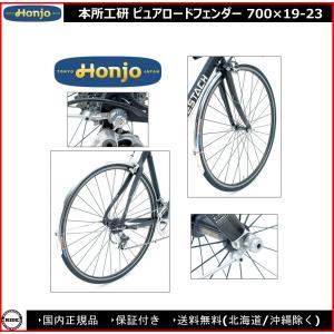 Honjo 本所工研 ピュアロードフェンダー 700×19-23|alphacycling
