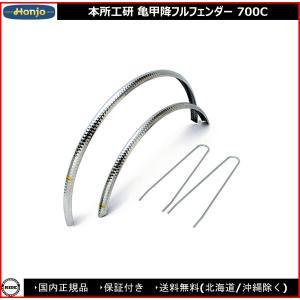 Honjo 本所工研 亀甲古フェンダー 700C|alphacycling
