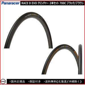 Panaracer RACE D EVO 4 2本セット クリンチャー パナレーサー 700C×23-28 ブラック/ブラウン|alphacycling