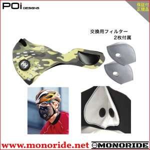 POi DESIGNS TOUR MASK カモ柄 PM2.5 花粉対策 ピーオーアイ ツアーマスク alphacycling