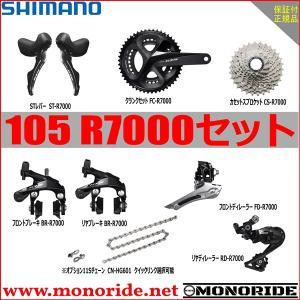 SHIMANO 105グループセット R7000 コンポーネント ブラック|alphacycling