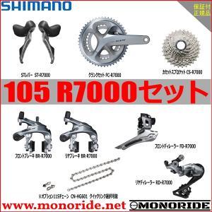 SHIMANO 105グループセット R7000 コンポーネント シルバー|alphacycling