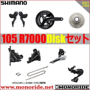 SHIMANO 105グループセット R7000 ディスクブレーキ コンポーネント ブラック|alphacycling