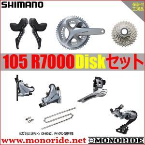 SHIMANO 105グループセット R7000 ディスクブレーキ コンポーネント シルバー(STIレバーはブラック)|alphacycling