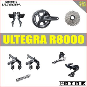 SHIMANO ULTEGRA グループセット R8000 コンポーネント ブラック|alphacycling