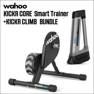 WAHOO KICKR CORE Smart + Climb ワフー キッカー コア クライム セット スマート|alphacycling