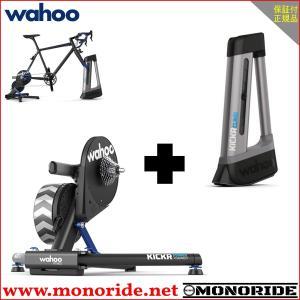 WAHOO KICKR Smart & Climb ワフー キッカー スマート&クライム セット Zwift対応|alphacycling