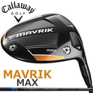予約販売 / キャロウェイ MAVRIK MAX (マーベリックマックス) ドライバー 三菱ケミカル テンセイ AV ブルー シャフト USモデル / Callaway 2020年