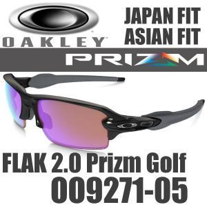 オークリー フラック 2.0 プリズム ゴルフ サングラス OO9271-05 アジアンフィット ジャパンフィット OAKLEY PRIZM GOLF FLAK 2.0|alphagolf