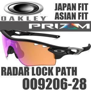 オークリー レーダーロック パス サングラス プリズム トレイル OO9206-28 アジアンフィット ジャパンフィット OAKLEY PRIZM TRAIL RADARLOCK PATH USAモデル