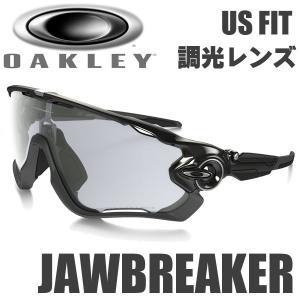 オークリー ジョウブレイカー フォトクロミック サングラス OO9290-14 OAKLEY JAW BREAKER PHOTOCHROMIC / ブラックイリジウム 調光レンズ / ポリッシュドブラッ|alphagolf