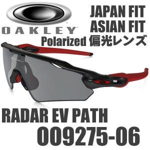 オークリー レーダー EV パス 偏光レンズ サングラス OO9275-06 アジアンフィット ジャパンフィット OAKLEY POLARIZED RADAR EV PATH USAモデル ブラック イリジ|alphagolf
