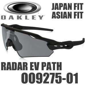 オークリー レーダー EV パス サングラス OO9275-01 アジアンフィット ジャパンフィット OAKLEY RADAR EV PATH ブラック イリジウム / マット ブラック