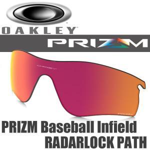オークリー プリズム ベースボール インフィールド 内野手 レーダー ロックパス 交換 レンズ 101-118-002 OAKLEY PRIZM BASEBALL INFIELD RADARLOCK PATH REPLAC