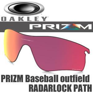 オークリー プリズム ベースボール フィールド レーダー ロックパス 交換 レンズ 101-118-003 OAKLEY PRIZM FIELD RADARLOCK PATH REPLACEMENT LENSES|alphagolf