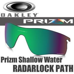 オークリー プリズム シャロー ウォーター ポラライズド レーダー ロック パス 交換 レンズ 101-118-006 OAKLEY PRIZM SHALLOW WATER POLARIZED RADARLOCK PATH|alphagolf