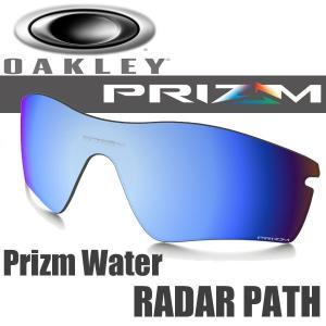 オークリー プリズム ディープウォーター ポラライズド レーダー パス 交換 レンズ 101-114-007 OAKLEY PRIZM DEEP WATER POLARIZED RADAR PATH REPLACEMENT LEN