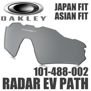 オークリー レーダー EV パス 偏光 交換 レンズ 101-488-002 / アジアフィット ジャパンフィット / ブラック イリジウム ポラライズド / OAKLEY RADAR EV PATH