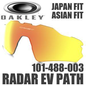 オークリー レーダー EV パス 交換 レンズ 101-488-003 / アジアフィット ジャパンフィット / ファイア イリジウム / OAKLEY RADAR EV PATH 【交換レンズ】【イ