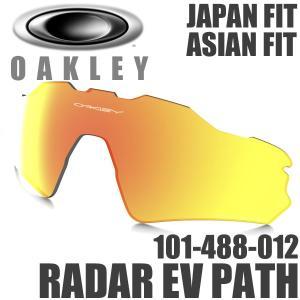 オークリー レーダー EV パス 偏光 交換 レンズ 101-488-012 / アジアフィット ジャパンフィット / ファイア イリジウム ポラライズド / OAKLEY RADAR EV PATH
