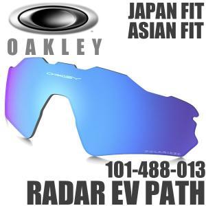 オークリー レーダー EV パス 偏光 交換 レンズ 101-488-013 / アジアフィット ジャパンフィット / サファイア イリジウム ポラライズド / OAKLEY RADAR EV PATH
