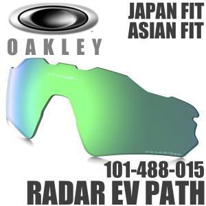 オークリー レーダー EV パス 偏光 交換 レンズ 101-488-015 / アジアフィット ジャパンフィット / ジェイド イリジウム ポラライズド / OAKLEY RADAR EV PATH