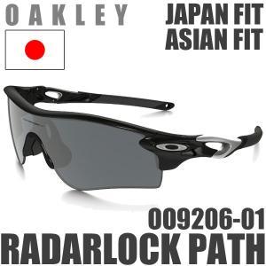 オークリー レーダー ロック パス サングラス OO9206-01 【JPN】 アジアンフィット ジャパンフィット OAKLEY RADAR LOCK PATH ブラック イリジウム / ポリッシュ