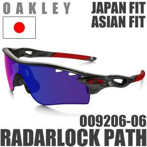 オークリー レーダー ロック パス サングラス OO9206-06 【JPN】 アジアンフィット ジャパンフィット OAKLEY RADAR LOCK PATH ポジティブ レッド イリジウム /